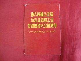 伟大领袖毛主席给东北森林工业劳动模范大会的复电【一九五四年三月二十七日】