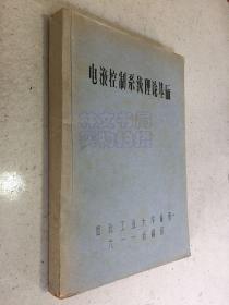 电液控制系统理论基础(16开油印本)