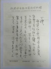 已故书法、篆刻大师 傅嘉仪 珍贵手札1通3页。