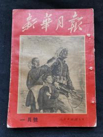 新华月报1951.1月号