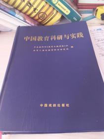 中国教育科研与实践     16开硬精装