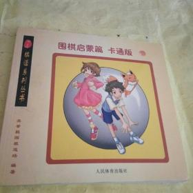 棋道系列丛书.围棋启蒙篇:卡通版.下