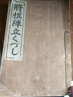 将棋阵立(日文)土居市太郎著昭和六年出版(1931年)(现书包快递)