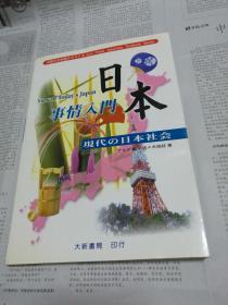 日文原版 日本事情入门 现代の日本社会 佐佐木瑞枝著