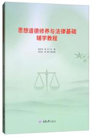 思想道德修养与法律基础辅学教程
