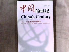 中国的世纪-下一个经济强国的崛起 精装 作者南龙集团首席执行官、中国经济改革和商业环境的一流评论家龙安志签名本