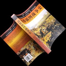 剑桥插图战争史 剑桥插图史系列 正版书籍