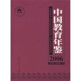 中国教育年鉴(2006)