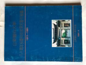 山东医科大学八十周年校庆科技成果和著作汇编[1911-1991]