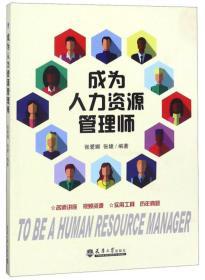 成为人力资源管理师