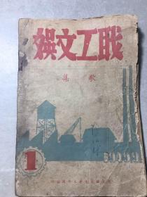 1949年〈职工文娱〉