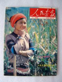 人民画报1990--11