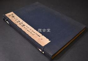宋拓唐人小楷六种  破邪论・心经・阴符经・常清静经・度人经・尊胜陀罗尼呪  一函一册全  1933年  34.3×24.3cm