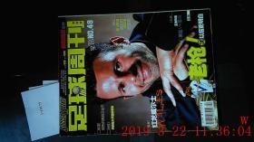 足球周刊2002 NO.48