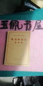 政治经济学教科书(上)