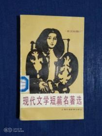 《现代文学短篇名著选:英汉对照》(DS)