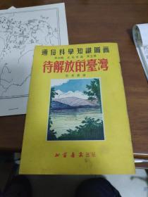 通俗科学知识图画.待解放的台湾