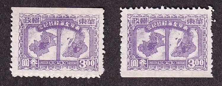中共華東解放區,南京上海解放紀念3元新票,一邊漏齒(1949年).