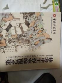 林容生工作室皖南写生集 24开未阅书