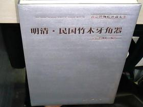 南京博物院珍藏大系 明清 .民国竹木牙角器.(大8开精装全新未拆封)