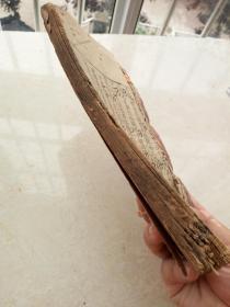 木刻,分法小題拆字一厚本