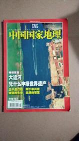 中国国家地理(2006.5)