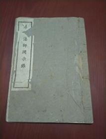 慧明法师开示录(中华民国30年  白纸线装)