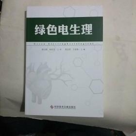 绿色电生理