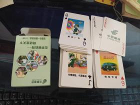 扑克 中国邮政 世界邮政网 网络连天下9 × 6 × 1.8 cm
