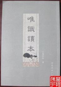 唯识读本(杨白衣著)
