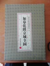 加摹乾隆京城全图