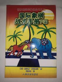 国际象棋战术手册  下册 俄罗斯国际象棋丛书之三