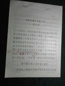 江苏第二师范学院常务副院长、教师培训中心主任 周成平 手稿《论新时期的寻根小说》24页