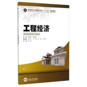 【二手包邮】工程经济 曾福林 徐猛勇 中南大学出版社