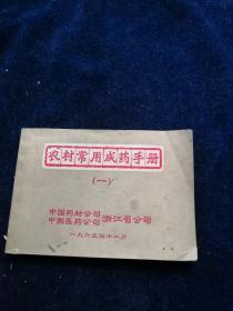 农村常用成药手册(一)