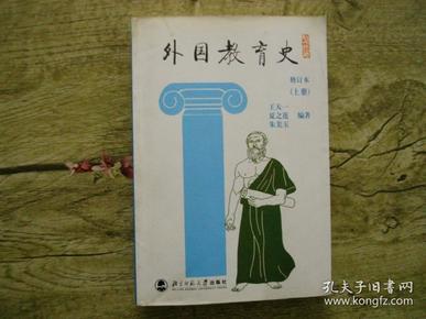 外国教育史(上册)