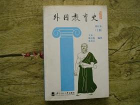 外国教育史(上册 修订本)