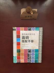 室内设计师专用:面砖搭配手册