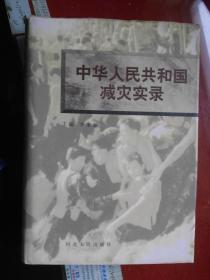 中华人民共和国减灾实录【16开精装本 前有照片 品相全新】