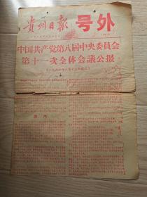 1966年8月13日 贵州日报号外巜中国共产党第八届中央委员会第十一次全体会议公报》