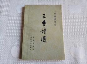 中国古典文学读本丛书---三曹诗选(79年2版83年9印 私藏书!请看书影及描述!)