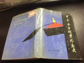 甲午中日战争外交史(89年1版1印500册)精装