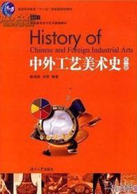 中外工艺美术史  第二版