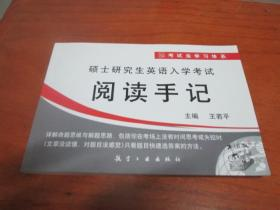 硕士研究生英语入学考试  阅读手册