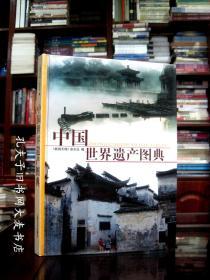 《中国世界遗产图典》上海文化出版社