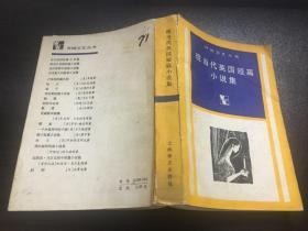 现当代英国短篇小说集(外国文艺丛书)81年1版84年2印