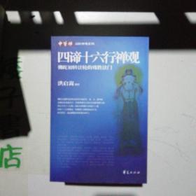 四谛十六行禅观:佛陀初转法轮的殊胜法门