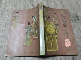 人物传记类书籍:旧书 唐明皇传