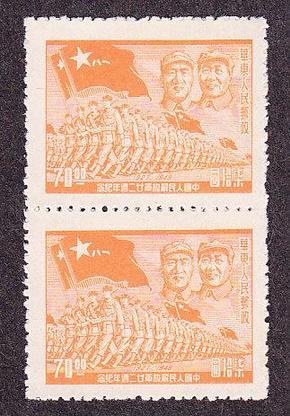 中共華東解放區,建軍廿二周年70元新票雙連(1949年).