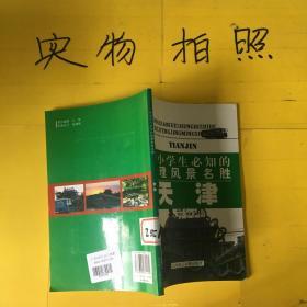 中小学生必知的地理风景名胜——天津
